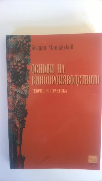 Основи на Винопроизводството Теория и Практика - Богдан Манджуков
