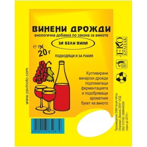 Дрожди за трудна ферментация - опаковка 20 гр.